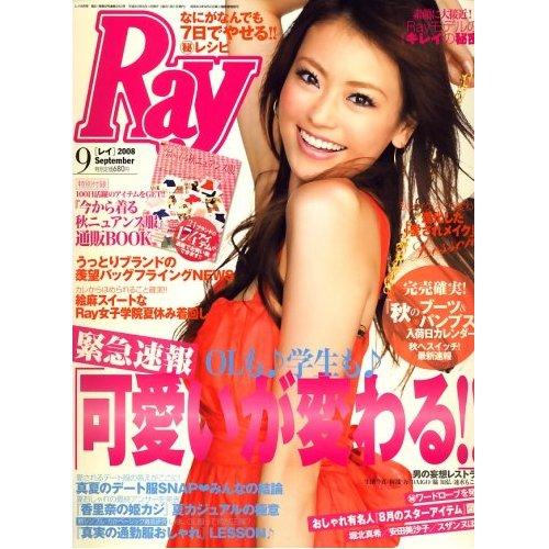 YUI 画像 雑誌 Ray インタビュー 生田斗真 阿部力 DAIGO 脇知弘 速水もこみち