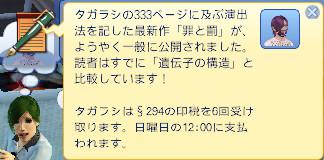 bandicam 2012-11-09 18-57-10-153