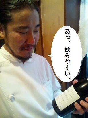 20121023ワインシェフ字