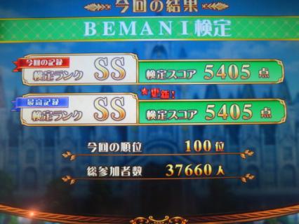 100位♪