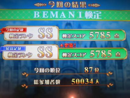 【BEMANI検定】25点更新