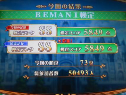 【BEMANI検定】64点更新