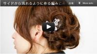 夏 梅雨の季節を楽に過ごすヘアアレンジ動画