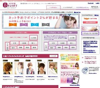ホットペッパービューティーの便利な使い方☆美容院簡単検索方法♪