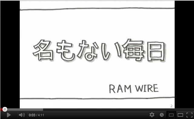 泣けるPV 『RAM WIRE』の 「名もない毎日」鉄拳パラパラ漫画