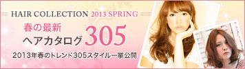2013年春ヘアカタログ