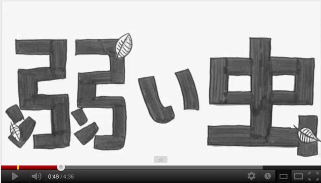 yowaimushi.jpg