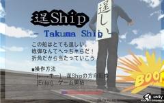 TakumaShip.jpg