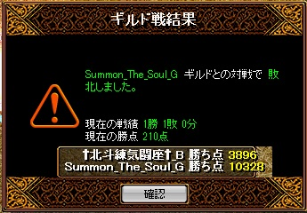 Summon_The_Soul2