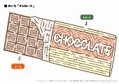 meiro-chocolate.jpg