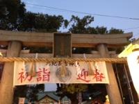 2014長吉神社