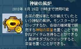 2012_0727_2302.jpg