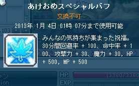 2013_0101_0107.jpg