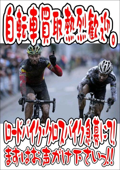 千葉市 自転車 買取 ロードバイク 査定 _convert_20130108092125