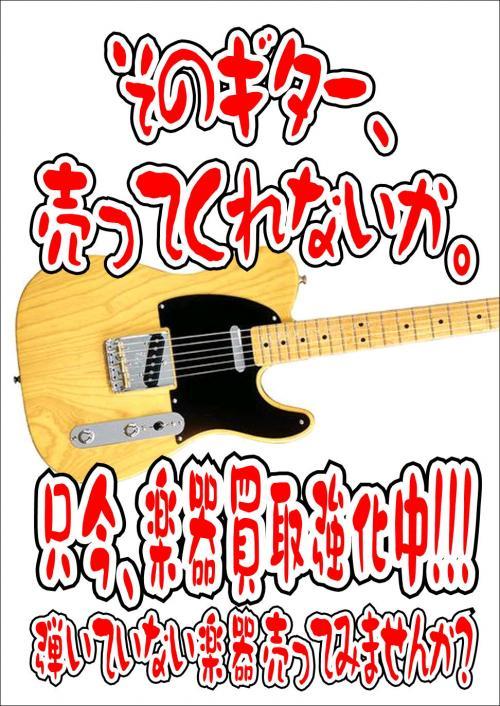 千葉市 楽器 買取 無料 査定 ギター フェンダー テレキャス ギブソン_convert_20130108092015