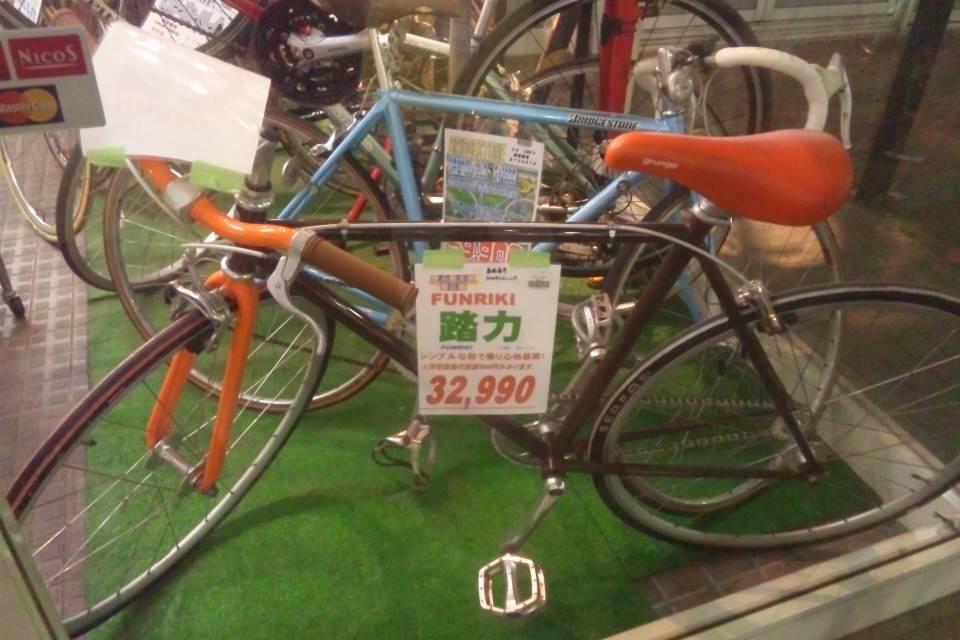 踏力 自転車 買い取り