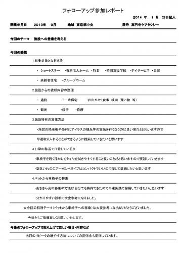 20140927「高円寺」フォローアップ参加レポート