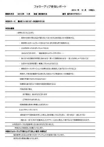 フォローアップ参加レポート11月29日(高円寺)