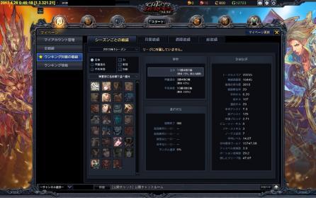 ChaosScreenShot_2013_4_26_0_46_18.jpg