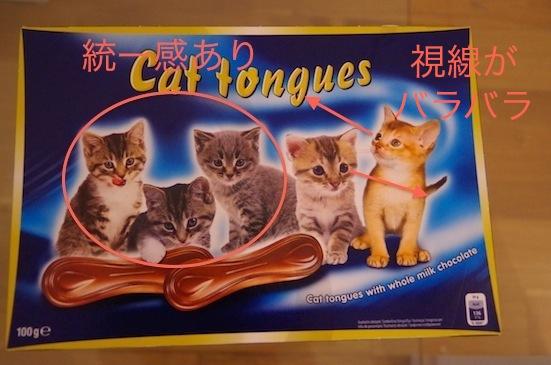 Cattongues注釈