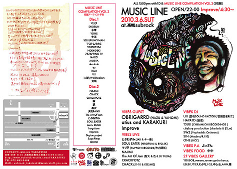 MUSICLINE3.6フライヤー表re