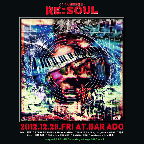 RE-SOUL 表re