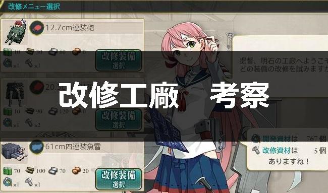 kaishuukoushou004_20141024201758fbe.jpg