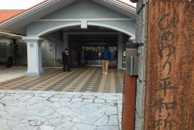 ひめゆり平和記念館