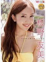 AKB48 板野友美
