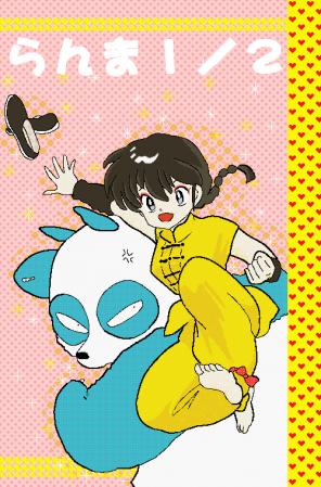 らんま コミックス1巻 模写