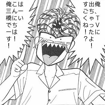 今日から俺は 三橋 テレフォンショッキング2