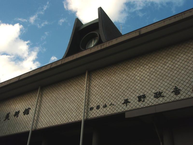 P1010798 平野政吉美術館(2012年10月)