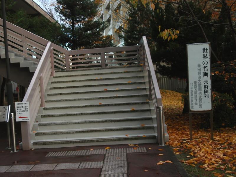 P1010940 平野政吉美術館・階段付近(2012年11月 晩秋)
