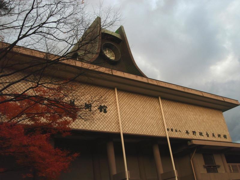 P1010935 平野政吉美術館(2012年11月 晩秋)