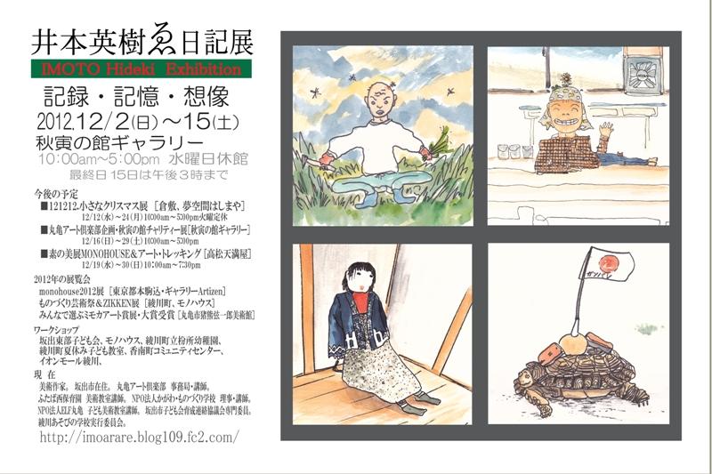 井本英樹ゑ日記展DM