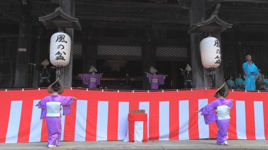 聞名寺・風の盆