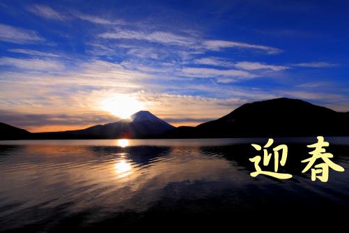 湖上富士とご来光