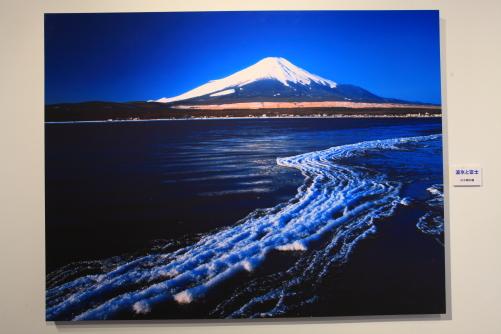 展示写真から「波氷と富士」