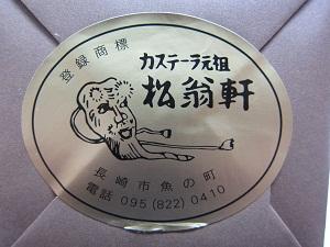カステラ(松翁軒)-2
