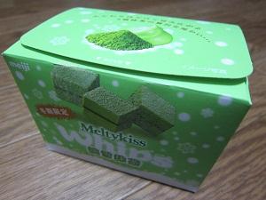 メルティーキッス(淡雪抹茶くちどけホイップショコラ)-1