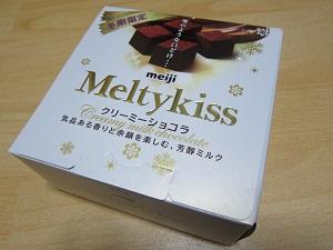 メルティーキッス(クリーミーショコラ)-1
