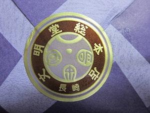 長崎文明堂のかすてら(文明堂総本店) -2