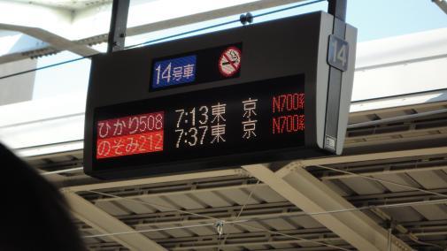 新大阪発車標