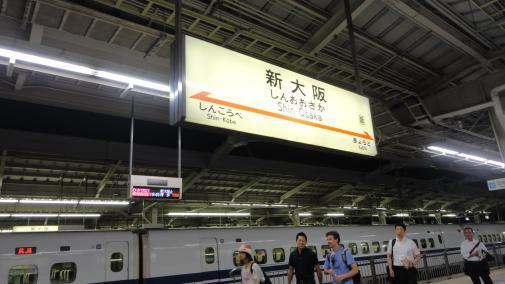 帰路 新大阪