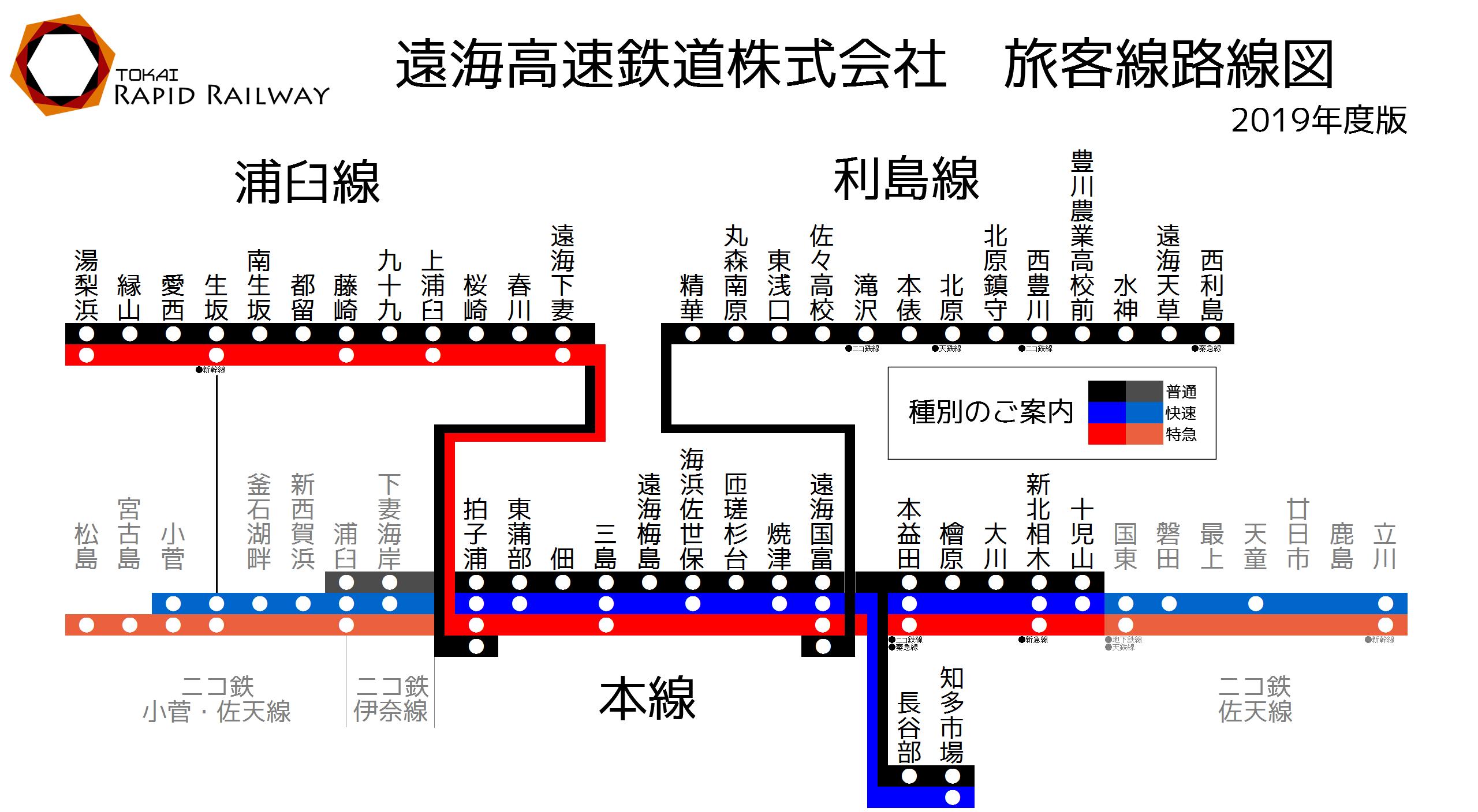 遠海高速鉄道路線図