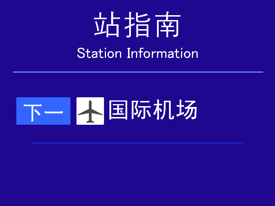 SkyAccess_StationInformation-2_CH.png