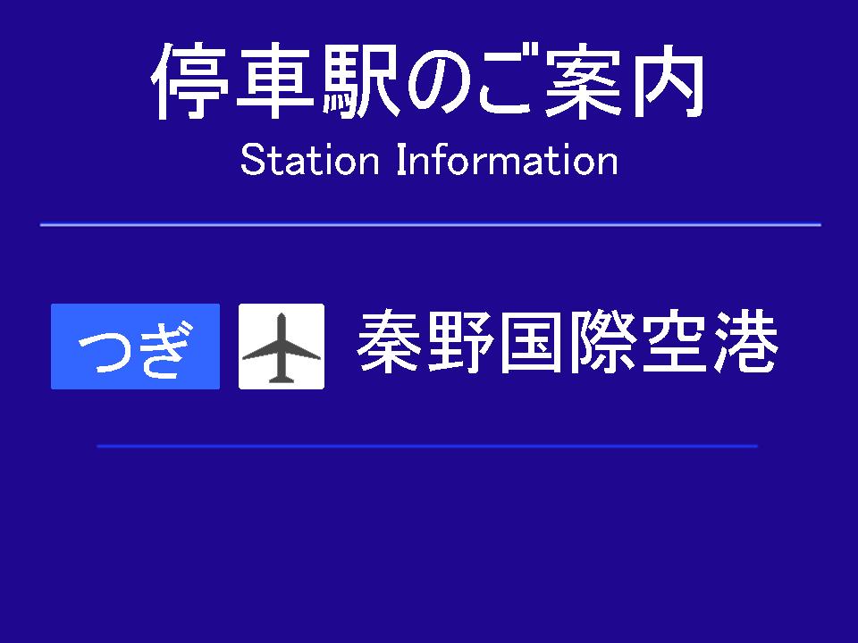 SkyAccess_StationInformation-2_JP.png
