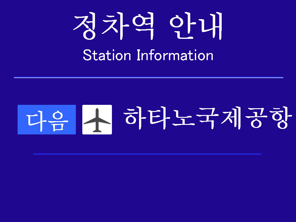 SkyAccess_StationInformation-2_KR.png