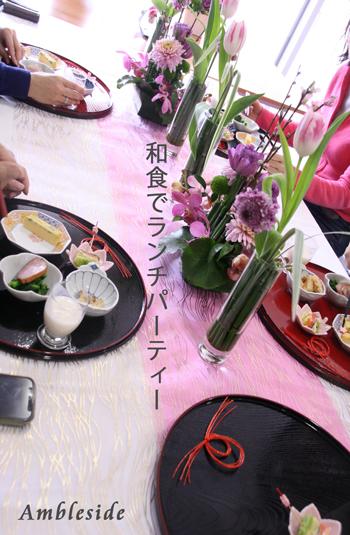 IMG_3472-和食でランチパ-テ