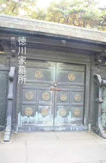 IMG_4697 徳川家墓所